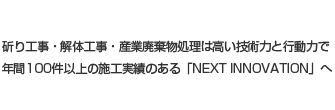 斫り工事・解体工事・産業廃棄物処理は高い技術力と行動力で年間100件以上の施工実績のある「NEXT INNOVATION」へ