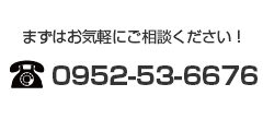 まずはお気軽にご相談ください!0952-53-6676