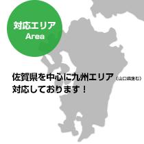 佐賀県を中心に九州エリアに対応!